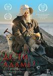 Премьера фильма об афонском старце Григорие