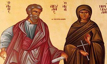 День Святого Валентина по-православному