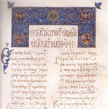 Рукописи Святой Горы