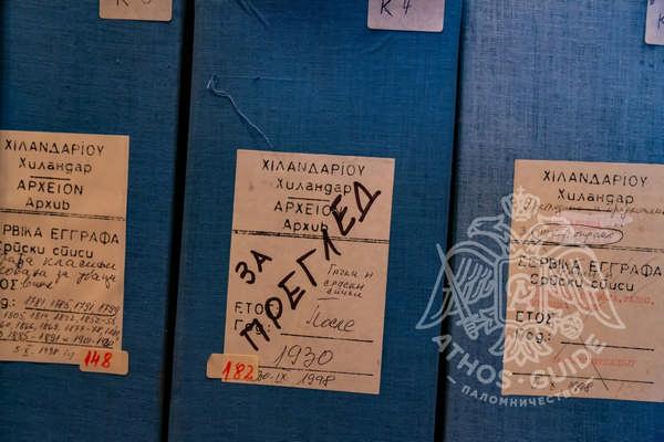Папки в библиотеке Афона